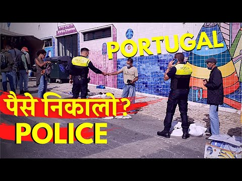 See how Portugal police treats redi wale hawkers | Indian visit to Lisbon