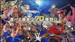 RPG アヴァベルオンライン -絆の塔- プロモーション動画2017年9月ver(特報なし)