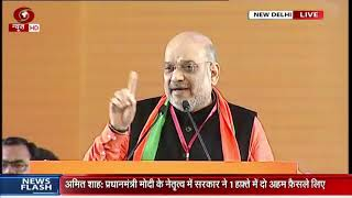 BJP Chief Amit Shah's presidential speech at party's National Council Meet in New Delhi