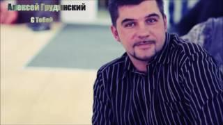 Христианская Музыка || Алексей Грудинский - С Тобой || Христианские песни