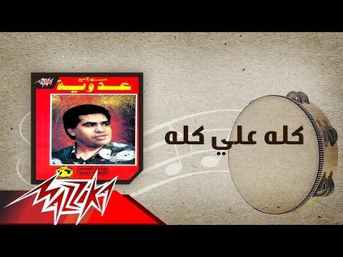 اغنية أحمد عدوية- كله على كله - استماع كاملة اون لاين MP3