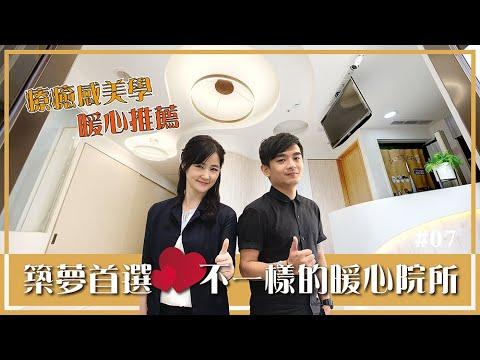 圓弧光帶造型天花 暖心療癒的耳鼻喉科診所(三宅一秀 郁琇琇設計師) - YouTube