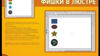 Видео уроки Adobe Illustrator. Урок #8: Групповое изменение цветов.