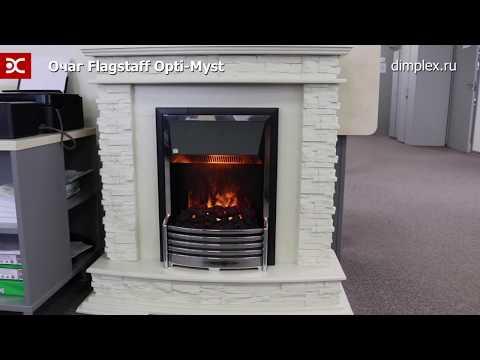 Электрический Очаг Dimplex Flagstaff. Видео 1