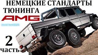 видео Тюнинг ателье АМГ (фото мерседес AMG)
