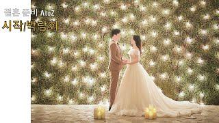Vlog[#14] 결혼준비│웨딩박람회│결혼박람회│Ato…