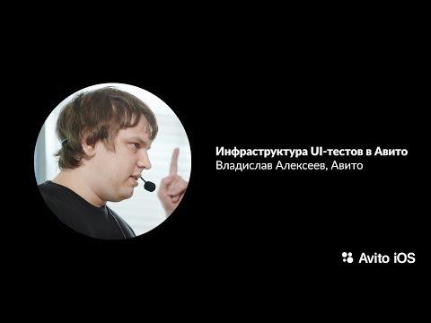 Инфраструктура UI-тестов в Авито | Владислав Алексеев