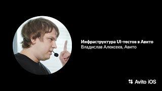 Инфраструктура UI-тестов в Авито — Владислав Алексеев (Авито)
