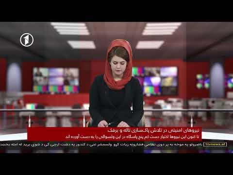 Afghanistan Dari News 17.05.2018 خبرهای افغانستان