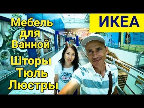 Икея 3 часть. Обзор Мебель для ванной и т.д. ТЦ Мега. Ростов на Дону.