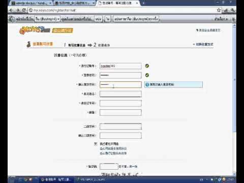 สอนสมัครxshotจีน