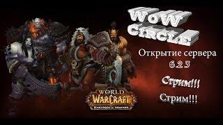 WoWCircle Draenor x2!!!Открытие сервера!