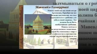 Презентация на тему Семь чудес света(, 2014-09-16T07:16:43.000Z)