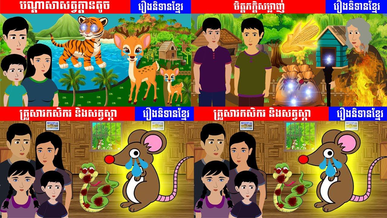 ប្រជុំរឿងនិទានខ្មែរ អប់រំខ្លីៗ | រឿងនិទានខ្មែរ | តុក្កតា និយាយភាសាខ្មែរ | Khmer Fairy Tales 2019