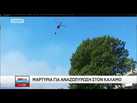 newsbomb.gr: Φωτιά Κάλαμος - Νέα αναζωπύρωση στον οικισμό Αγκώνα