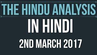 2 Mar-2017-The Hindu Editorial Discussion-[Amnesty International, Kerala food security]