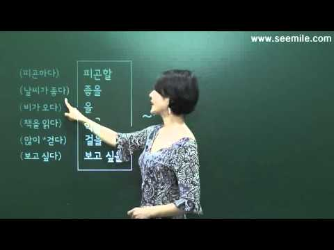 [SEEMILE III, 韓国語 基本表現編]  1.~때 ~の時 ~する時 ~した時