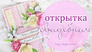 Скрапбукинг. Свадебная открытка своими руками. МК открытка. handmade card