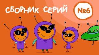 Три Кота | Сборник серий №6 | Мультфильмы для детей | 51-60 Серии