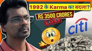 Kaise hui Rs 6500 Crores ki galti Citibank se? | Citibank $900 Million Mistake Explained