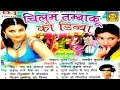 Download Dehati Rasiya || Chilam Tambaku Ko Dibba || चिलम तम्बाकू को डिब्बा || Ramdhan Gujjar || Trimurti MP3 song and Music Video