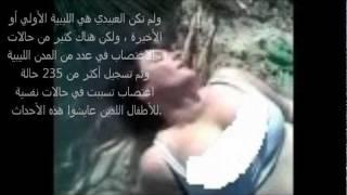 فيديوالثوار جريمه أغتصاب بنت في ليبيا LIBYA