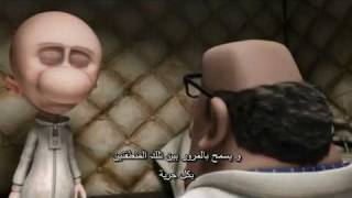 Get Out - Arabic SUB. افضل فيلم انيمشن قصير 2009
