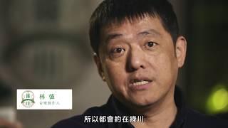 台中新盛綠川-林強篇