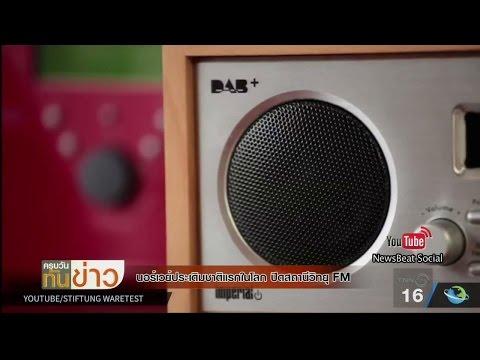 นอร์เวย์ประเดิมชาติแรกในโลก ปิดสถานีวิทยุ FM