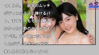 桃井あやか&平野もえ、共演イメージDVD『美少女伝説』でほぐしあう. イ...