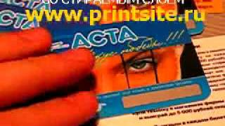 Scratch card - продукция со стираемым слоем www.printsite.ru(, 2010-04-10T21:18:37.000Z)