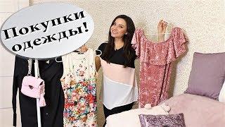 Покупки одежды на осень!