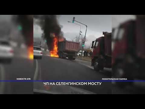 Сгоревший грузовик парализовал движение в Улан-Удэ
