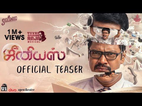 Genius - Official Teaser   Yuvan Shankar Raja   Suseinthiran   Roshan   U1 Records   Sudesiwood