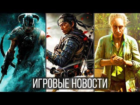 ИГРОВЫЕ НОВОСТИ Ghost Of Tsushima, TES 6, Far Cry 6, Mafia, Last Of Us 2, Геймплей с PS5, Diablo 4