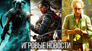 ИГРОВЫЕ НОВОСТИ Ghost of Tsushima, TES 6, Far Cry 6, Mafia, Last of Us 2, Геймплей с PS5, Diablo 4
