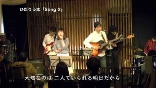 ひだりうまの単独ライブで披露した「Song2」のダイジェスト版です。 【...