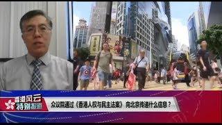 VOA连线(王维正):众议院通过《香港人权与民主法案》向北京传递什么信息?