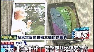 中天新聞》甩蘋果光!鴻海代工中階6.1吋大手機(內容轉載自《中時電子報》: http://goo.gl/WJjyoK 中天新聞》智慧型手機市場愈來愈激烈,鴻海想擺脫只代工蘋果的形象,這回改接下安卓系統手機,從..., 2013-07-27T10:03:42.000Z)