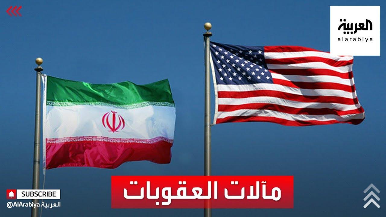 هل التوصل لاتفاق جديد مع إيران ينهي عقوبات واشنطن؟  - نشر قبل 8 ساعة