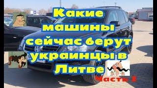 Какие машины сейчас берут украинцы в Литве.Часть 2