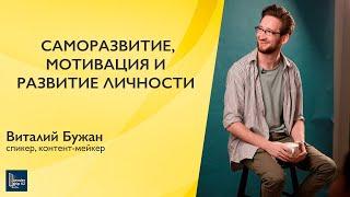 Саморазвитие, мотивация и развитие личности | Открытый урок Виталия Бужана