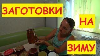 Варим варенье / Заготовки на зиму / Семья в деревне