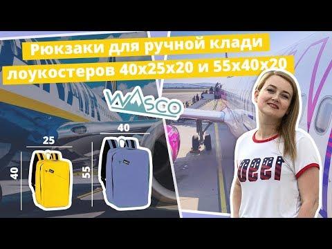 Рюкзаки для ручной клади лоукостеров 40х25х20 и 55х40х20. Ручная кладь Ryanair Рюкзак в ручную кладь
