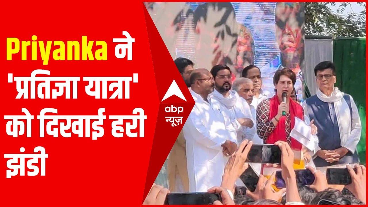 UP Election 2022 : Congress की 'प्रतिज्ञा यात्रा' को बाराबंकी में Priyanka Gandhi ने दिखाई हरी झंडी