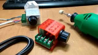 Корпус регулятора напряжения 50—220 вольт 2000 ватт