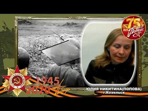 Юлия НикитинаПопова