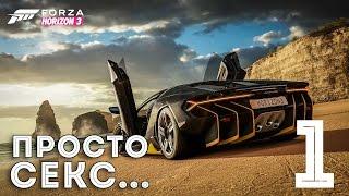 Forza Horizon 3 Прохождение на русском #1 СЕКС МАШИНЫ(Прохождение Forza Horizon 3 Плейлист: https://www.youtube.com/playlist?list=PLpfE3-nqOzNVnxAzBjjRTJ13ktu4clpRO ▻Группа ВК (инфо по стримам): ..., 2016-09-14T20:35:16.000Z)