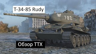 Т-34-85 Rudy четыре танкиста и СОБАКА!!!!