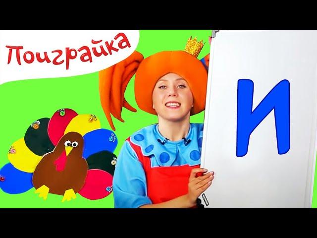 Поиграйка - Алфавит с Царевной - Буква И - Жила была Царевна Учим буквы и поем песенки